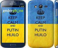 """Чехол на Samsung Galaxy Grand Duos I9082 Keep calm and Putin Huilo """"1156c-66"""""""