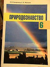 Запорожець Н.В. Природознавство. 6 клас. Х., 2006.