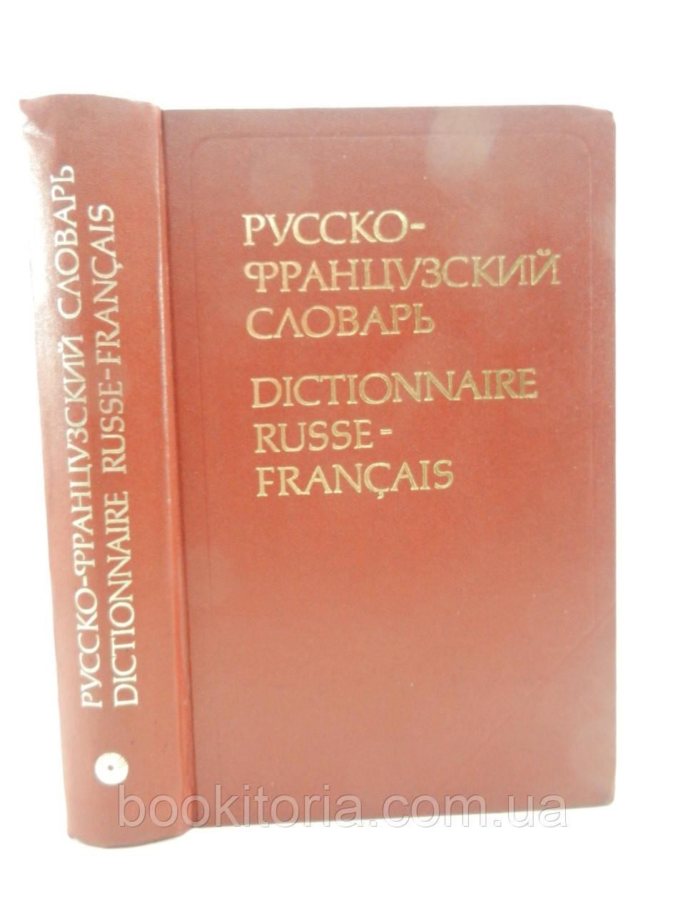 Щерба Л., Матусевич М. Русско-французский словарь (б/у).