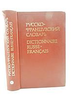 Щерба Л., Матусевич М. Русско-французский словарь (б/у)., фото 1