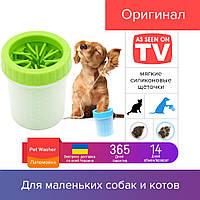 Pet Feet Washer Small - лапомойка для собак и котов, ёмкость для мытья лап, маленькая Paw Plunger