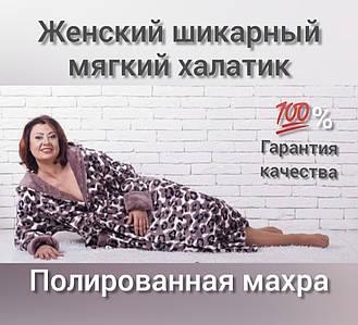 Женский халат махровый