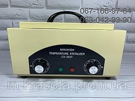 Сухожаровой шкаф для стерилизации сн-360Т, бежевый