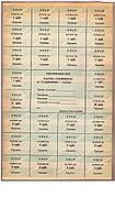 Карточка потребителя на 75 карбованцев XF