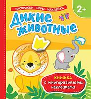 Книжка с многоразовыми наклейками Дикие животные Росмэн 978-5-353-09049-6