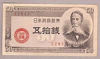 Банкнота Японии 50 сен 1948 г  XF