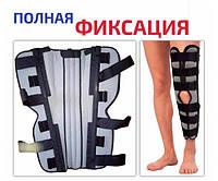 Тутор для иммобилизации на коленный сустав с ребрами жесткости (жесткий ортез бандаж фиксатор) трехпанельный