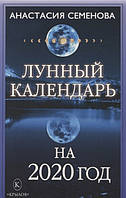 Лунный календарь на 2020 год. Семенова Анастасия Николаевна.