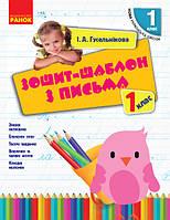 УРОКИ ПИСЬМА (Укр) 1 клас, Зошит-шаблон до букв Вашуленка