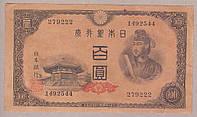 Банкнота Японии 100 иен 1944 г  VF