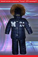 Зимний костюм (куртка + полукомбинезон) на мальчика. Размеры 26-32.