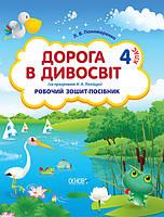 Дорога в Дивосвіт, 4 клас (за програмою Н, А, Поліщук), Робочий зошит-посібник