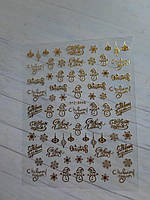 Наклейка для ногтей 3д