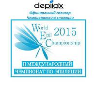 Depilax - официальный спонсор Чемпионата по эпиляции II World Epil: Полуфинал 2015. Москва.
