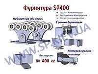 Фурнитура SP400 для откатных ворот (без консоли)