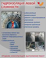 Органоминеральная смола - ГеоФом