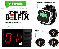 Система вызова официанта - Готовый Комплект BELFIX,  KIT-001MPB