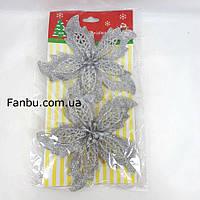 """Новогоднее украшение цветок-пуансеттия 13см""""полар"""" с блестками, цвет серебряный.1уп=2шт"""