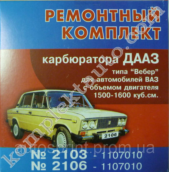 "Р/ком карбюратора ""ДААЗ ЛЮКС""-француз.ткань 2103"