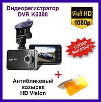 Автомобильный видеорегистратор dvr k6000. Регистратор ка 6000.Автомобильный регистратор k6000 dvr