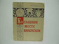 Анушкин А. Во славном месте Виленском., фото 1