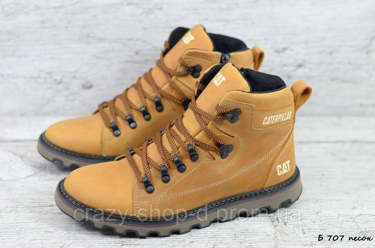 Мужские кожаные зимние ботинки Caterpillar (Реплика) (Код: Б 707 песок  ) ►Размеры [41,45]