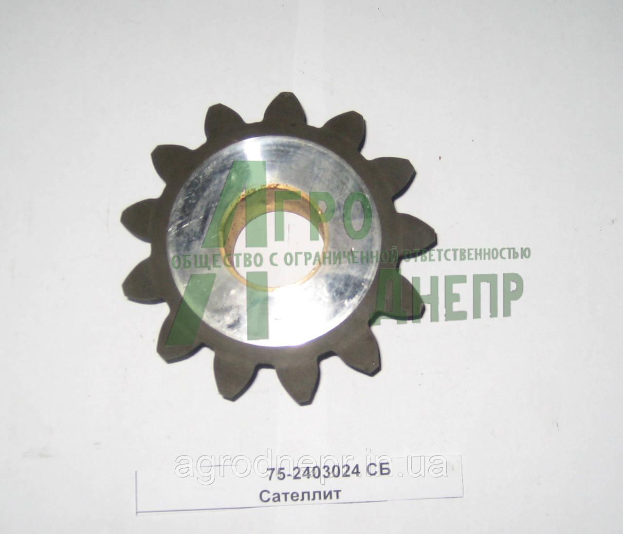 Сателлит заднего моста ЮМЗ-80 75-2403024 СБ