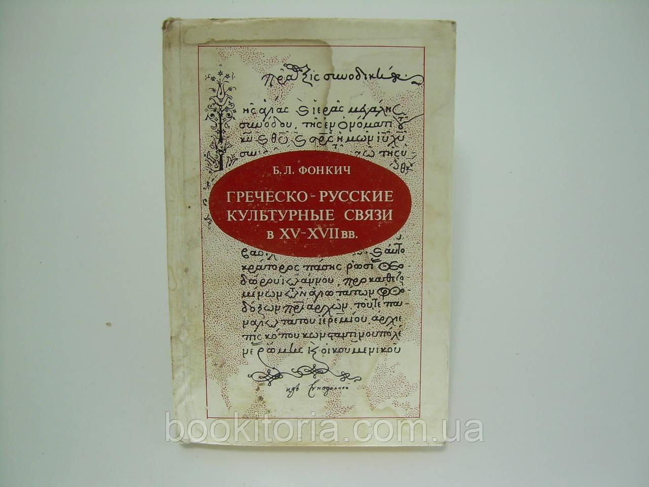 Фонкич Б.Л. Греческо-русские культурные связи в XV-XVII в. (б/у).
