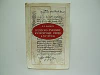 Фонкич Б.Л. Греческо-русские культурные связи в XV-XVII в. (б/у)., фото 1