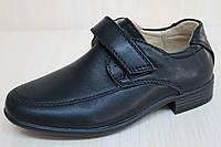 Детские туфли на мальчика, детская школьная обувь тм Том.м р. 25,26,27