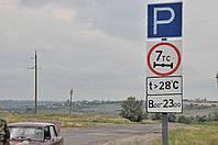 Производство дорожных знаков под заказ