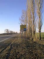 Изготовление и реализация дорожных знаков