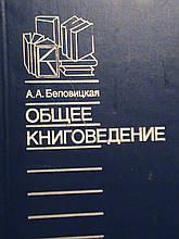 Беловицкая А. А. Загальне книгознавство. Підручник. Вуз. М., 1997.