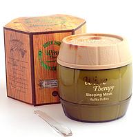 "Holika Holika Wine Therapy Sleeping Mask. Ночная обновляющая маска-желе ""Винная терапия"", Белое. 120мл"