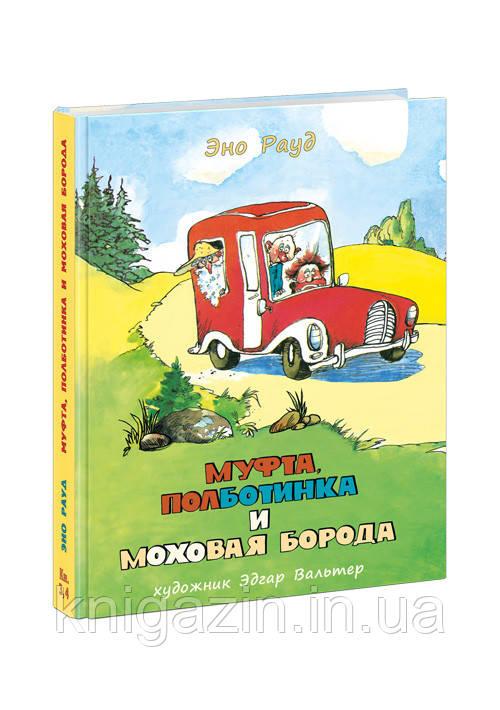 Детская книга  Рауд Эно: Муфта, Полботинка и Моховая Борода. Книги 3,4  Для детей от 6 лет