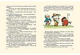 Детская книга  Рауд Эно: Муфта, Полботинка и Моховая Борода. Книги 3,4  Для детей от 6 лет, фото 2