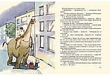 Детская книга  Рауд Эно: Муфта, Полботинка и Моховая Борода. Книги 3,4  Для детей от 6 лет, фото 6