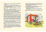 Детская книга  Рауд Эно: Муфта, Полботинка и Моховая Борода. Книги 3,4  Для детей от 6 лет, фото 7