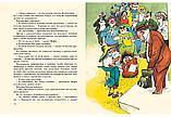 Детская книга  Рауд Эно: Муфта, Полботинка и Моховая Борода. Книги 3,4  Для детей от 6 лет, фото 8