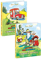 Детская книга Рауд Эно: Муфта, Полботинка и Моховая Борода. Книги 1, 2, и 4 книги Для детей от 6 лет