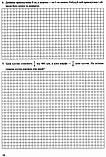 Математика. 4 клас. Орієнтовні контрольні роботи ДПА 2020. Корчевська О., Гнатківська О., Хребтова Н., фото 3