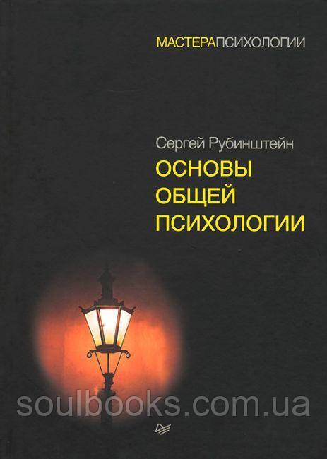 Основы общей психологии. Сергей Рубинштейн