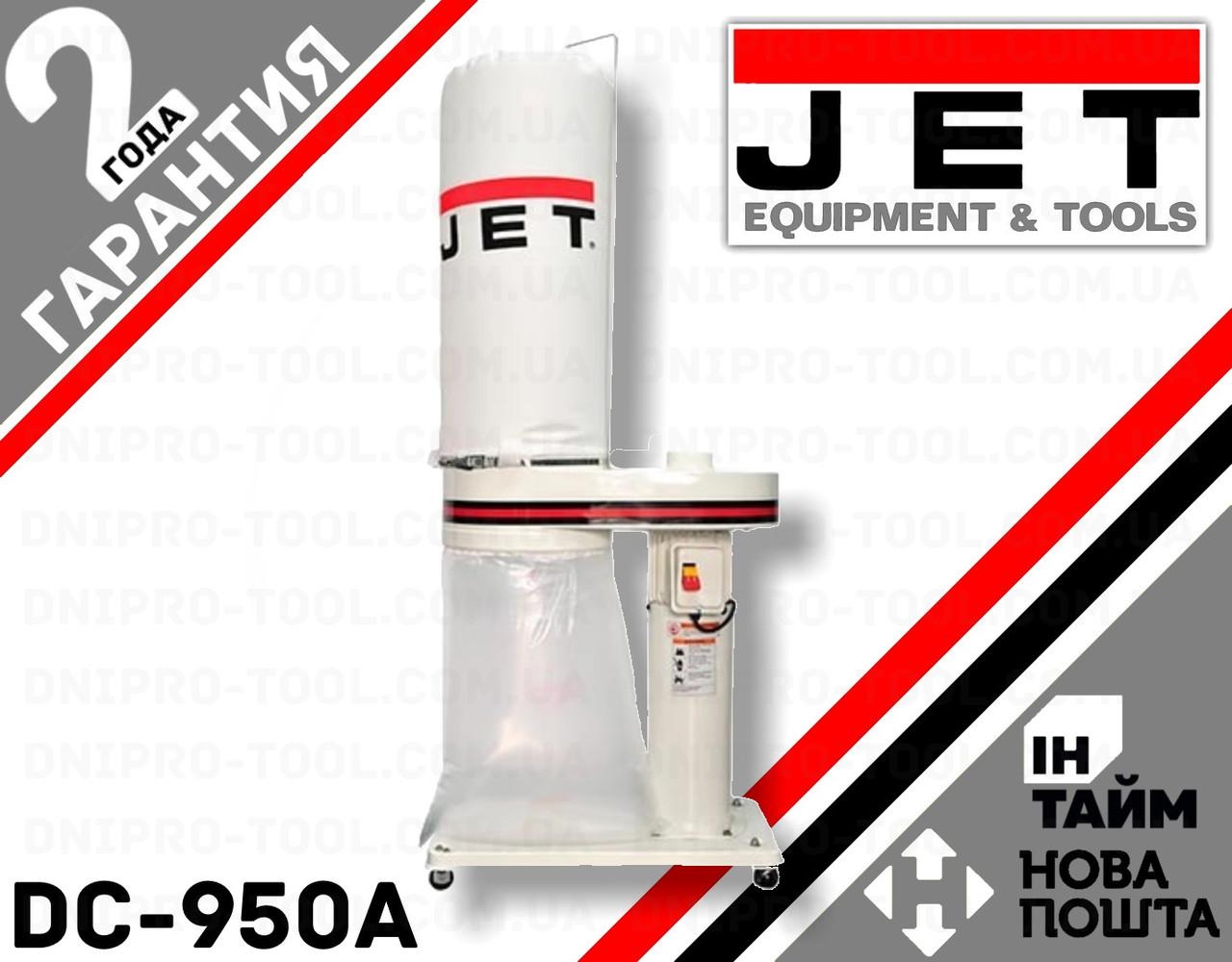 Пылесос JET DC-950A