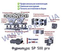 Фурнитура SP500PRO для откатных ворот (без консоли)