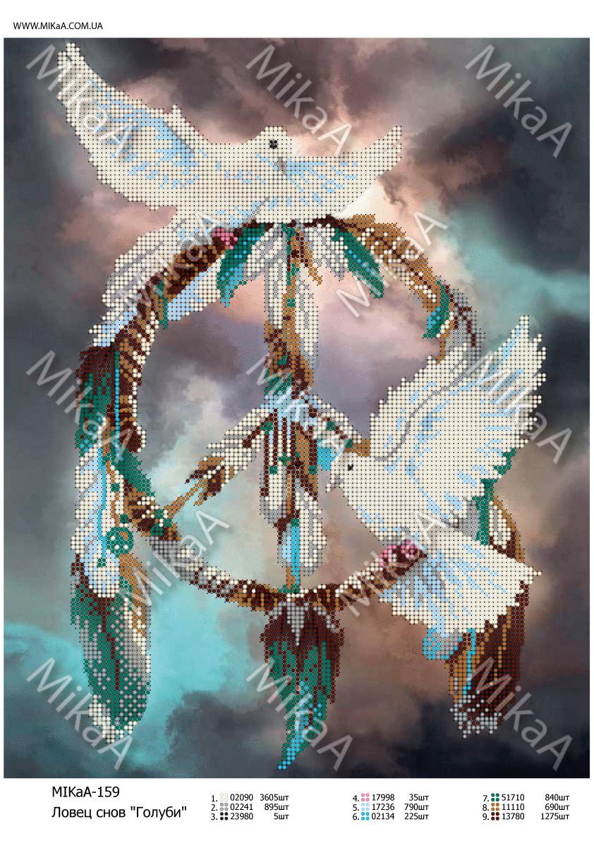 """Схема для частичной зашивки бисером - """"Ловец снов Голуби"""""""