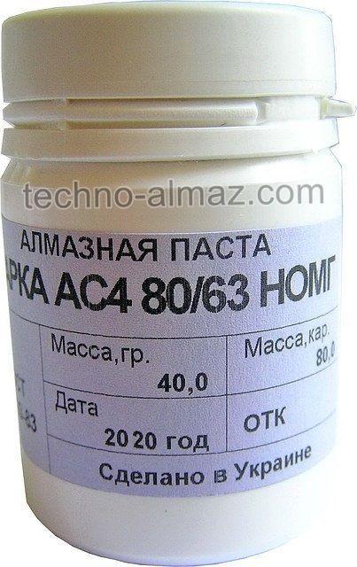АЛМАЗНАЯ ПАСТА АС4 80/63