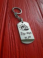 Іменний брелок для ключів на подарунок!