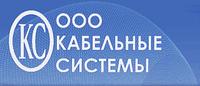"""ООО """"Кабельные системы"""""""