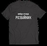 Прикольная футболка с надписью. Вийди отсюда розбійник