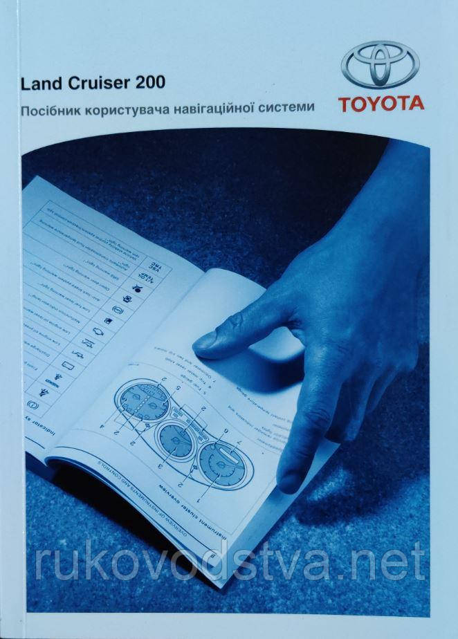 Книга Toyota Land Cruiser 200 с 2012 Руководство пользователя навигационной системы